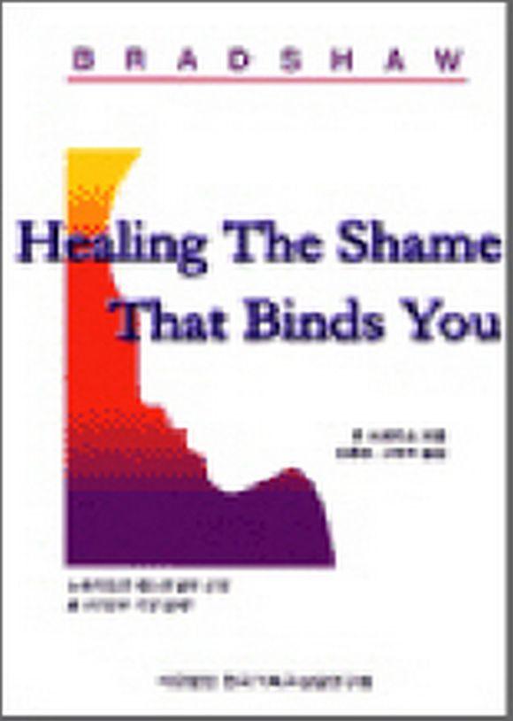 수치심의 치유(Healing The Shame That Binds You)