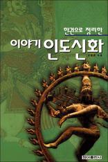 이야기 인도신화