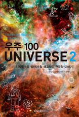 우주 100 (2)