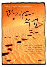 광야 수업 - 사랑하는 나그네들에게 보내는 위로와 희망의 서신