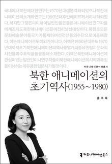 북한 애니메이션의 초기역사(1955~1980)