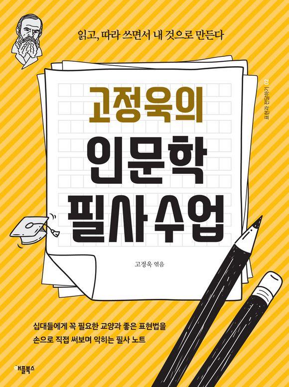 고정욱의 인문학 필사수업 : 읽고, 따라 쓰면서 내 것으로 만든다 (표현과 전달하기 1)