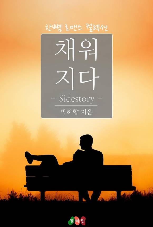 채워지다 - Sidestory (한뼘 로맨스 컬렉션 35)