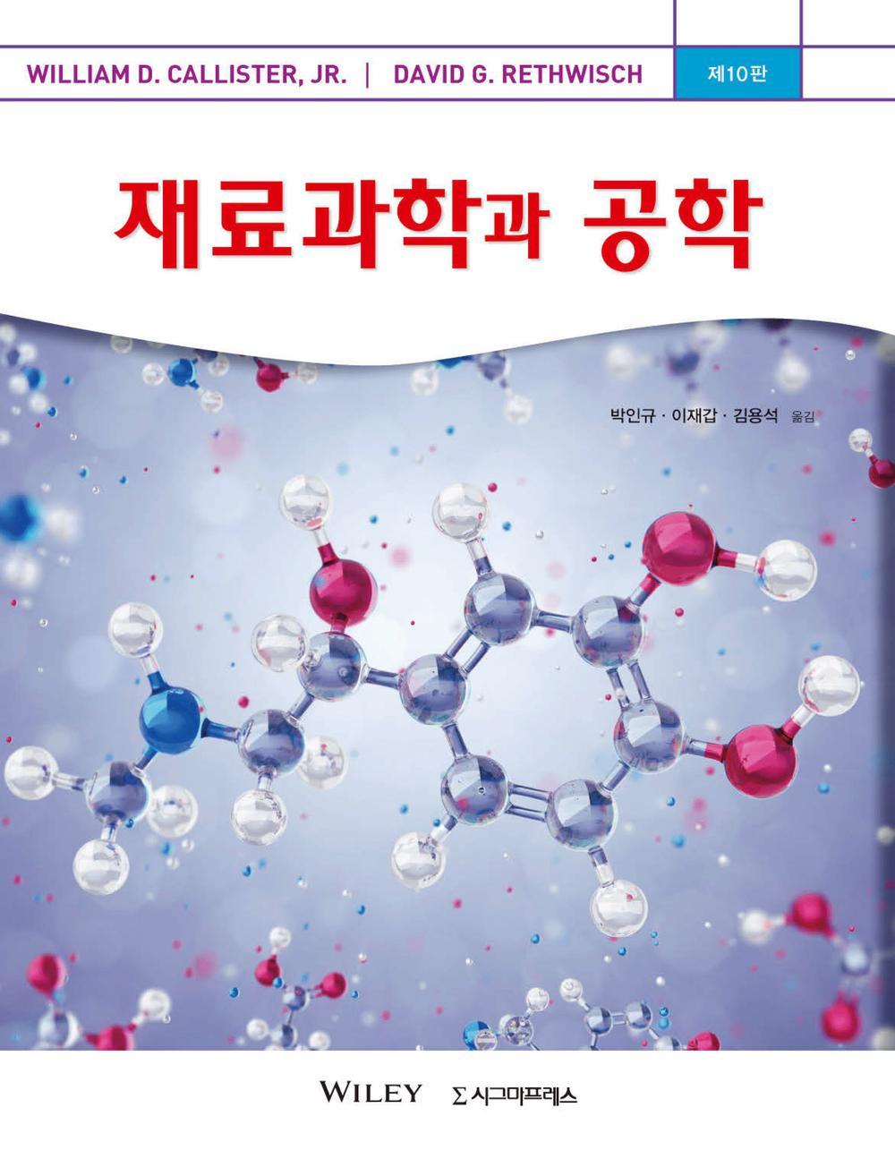 재료과학과 공학, 제10판