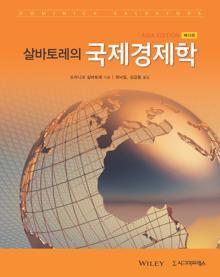 살바토레의 국제경제학, 제13판
