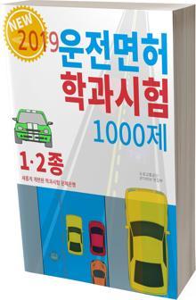 운전면허 학과시험 1000제(2019년)